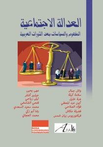 عدالة عربي