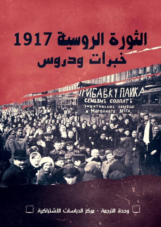 غلاف-كراس-الثورة-الروسية